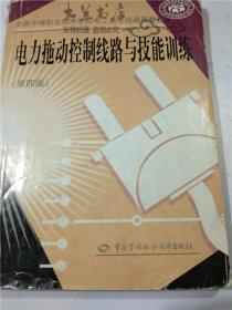 电力拖动控制线路与技能训练(第四版)李敬梅 编 / 中国劳动社会保障出版社 16开平装