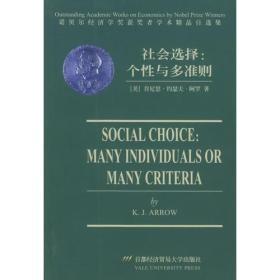社会选择:个性与多准则(英文版)——诺贝尔经济学奖获奖者学术精品自选集