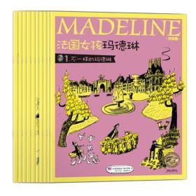 9787544275200-hs-(绘本)法国女孩玛德琳(全10册)