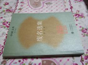 中国文库·文学类:废名选集 人民文学出版社 2007年1版1印 4500册 无笔迹 无划线 品相好