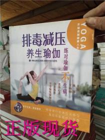 排毒减压养生瑜伽