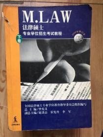 法律硕士专业学位招生考试教程 上卷2001年修订本