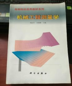 机械工程测量学