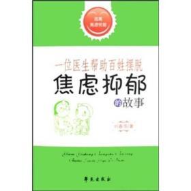正版 一位医生帮助百姓摆脱焦虑抑郁的故事 刘春萍 学苑出版社
