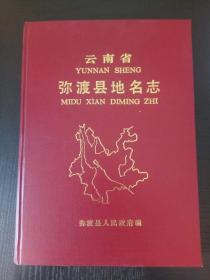 云南省弥渡县地名志
