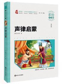 声律启蒙 新课标小学语文阅读丛书·素质版(彩绘注音版)