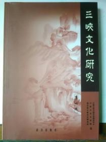三峡文化研究.第四辑