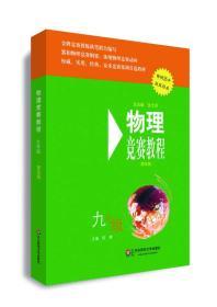 物理竞赛教程(九年级 第五版 畅销16年版版经典)