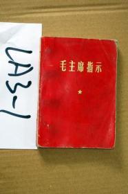 毛主席指示..1969年有毛像  林彪题词