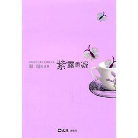 中国当代儿童文学名家书系·周晴自选集:紫露香凝