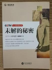 CCTV人文历史丛书:未解的秘密