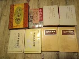 千金方(精装16开板)