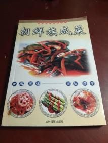 朝鲜族咸菜