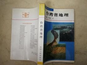 【中国地理丛书】台湾省地理