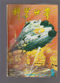科学世界1983年1、2、3、4、5双月刊