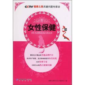 女性保健——CCTV健康之路关键问题专家谈