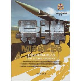 兵典·导弹:千里之外的雷霆之击