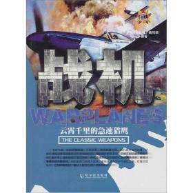 兵典丛书:战机 :云霄千里的急速猎鹰
