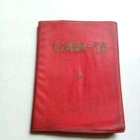 1966年湖南《毛主席语录一百条》供工人农民学用兼识字课本。稀少,红塑料皮。