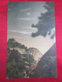 50年代明信片《华山》