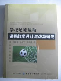 学校足球运动课程教学设计与改革研究