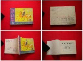 《聪明人的故事》4,湖北1985.7一版一印4万册,5946号,连环画