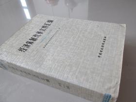 经济体制改革文件汇编——1978——1983——巨厚册