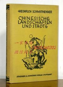 1925年1版《中国的城市景观》—57幅(北京,山东,汉口等)老照片+12幅地图