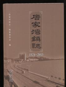 唐家湾镇志1524-2013
