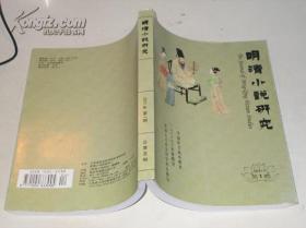 明清小说研究(2011年第1期)