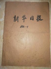 新华日报 1984年9月份 原报