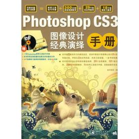 photoshop  cs3图像设计经典演绎手册