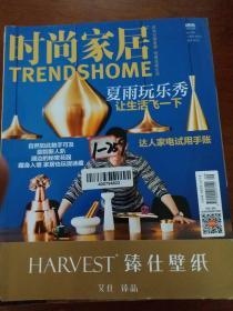 时尚家居(2015年9-12期)