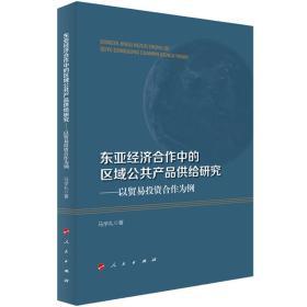 东亚经济合作中的区域公共产品供给研究:以贸易投资合作为例