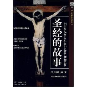 正版二手正版圣经的故事庞龙、王伟、刘国鹏9787561323366