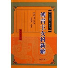 傅青主女科新解(增订本)