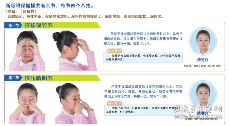 新版六节眼保健操大挂图(附赠标准对数视力表)