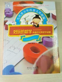 当代青少年科普文库新编:好玩的数学――有趣的经典数学谜题