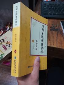 民国名医著作精华:脉学正义(库存近全新)