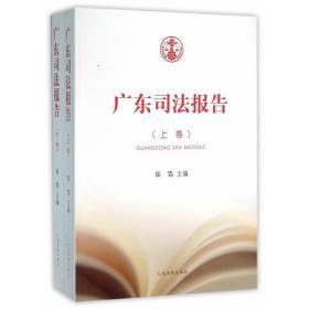广东司法报告(上下)
