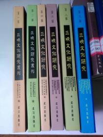 三峡文化研究丛刊 第一、三、四、六、八、九辑【6册合售】