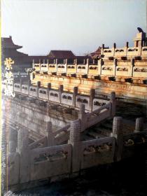 紫禁城  2008年第6期  总第161期