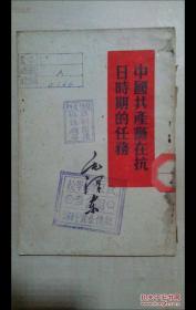 1951年十月北京初版《中国共产党在抗日时期的任务》