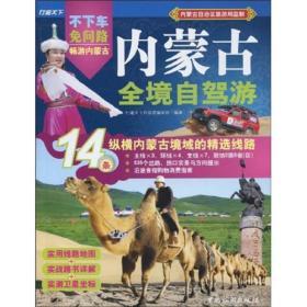 内蒙古全境自驾游:14条纵横内蒙古境域的精选线路