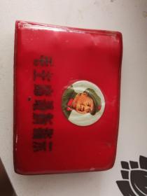 厦门日报社版毛主席最新指示横版