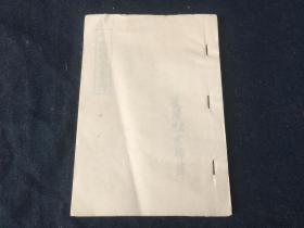 上海形意拳大师 凌汉兴著 《心意六合拳谱》 早期自印本 未发行--一册全