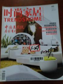 时尚家居(2015年1-4期)
