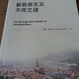 新自由主义不死之谜