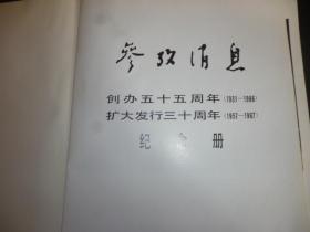 参考消息创办五十五周年(1931-1986)扩大发行三十周年(1957-1987)纪念册  缺少封面封底