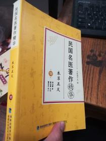 民国名医著作精华:本草正义(库存近全新.)